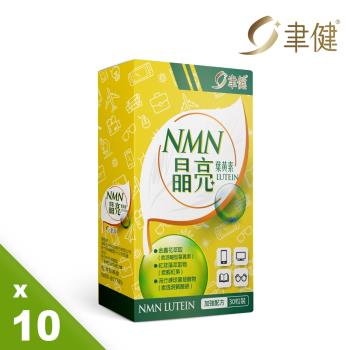 聿健 NMN晶亮葉黃素膠囊10入組(30粒/盒)