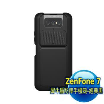 (經典黑) ASUS 華碩 ZenFone 7 / 7 PRO 犀牛盾 SolidSuit 防摔背蓋手機殼 (ZS671KS/ZS670KS)
