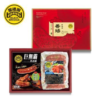 【黑橋牌】山珍海味香腸禮盒-網路限定包裝(原味飛魚卵香腸+韓式泡菜巨無霸香腸),此為2盒/組