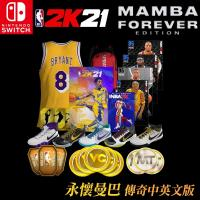 【預購】任天堂NS Switch NBA 2K21 (Mamba Forever Edition)-永懷曼巴傳奇中英文版