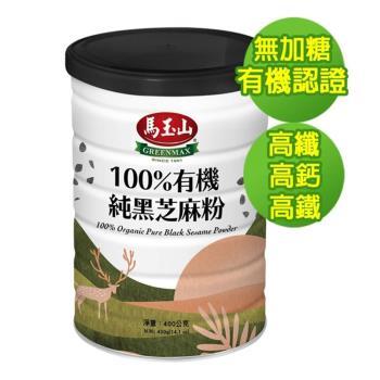 馬玉山 100%有機純黑芝麻粉400g (鐵罐
