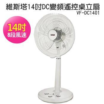 維斯塔 14吋DC變頻遙控桌立扇風扇VF-DC1401