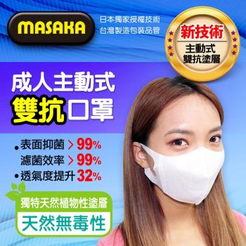 【masaka 超淨新】台灣製造 成人主動抑菌雙抗口罩 5盒組共100片 天然植物塗層 強力抑菌 康匠代工