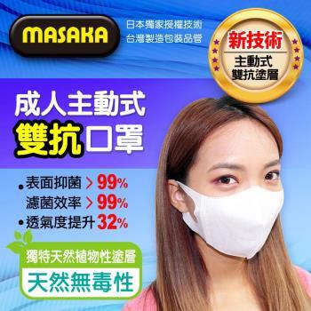 【masaka】台灣製造 成人主動抑菌雙抗口罩 3盒組 天然植物塗層 強力抑菌 康匠代工