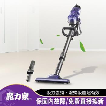 【MOLIJIA 魔力家】髒吸吸手持除蹣有線吸塵器-居家清潔6件組-紫色(除螨/氣旋/免集塵袋/吸螨/旋風/吸力不衰/免耗材/直立式)