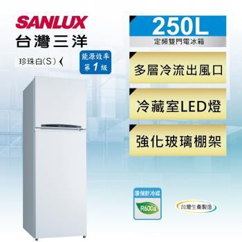 SANLUX台灣三洋 一級能效 250公升 二門電冰箱 SR-C250B1-庫(S)