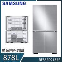 SAMSUNG三星 878公升 三循環四門旗艦變頻冰箱 RF85R92137F/TW