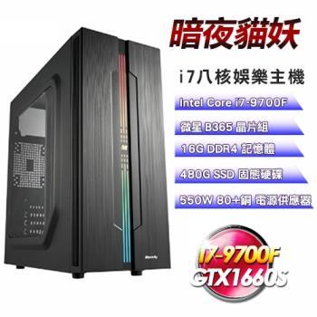 微星平台『暗夜貓妖』i7八核SUPER獨顯SSD桌上型電腦