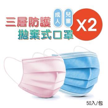 (現貨)100片非醫療三層防護成人/兒童口罩(50片X2包)