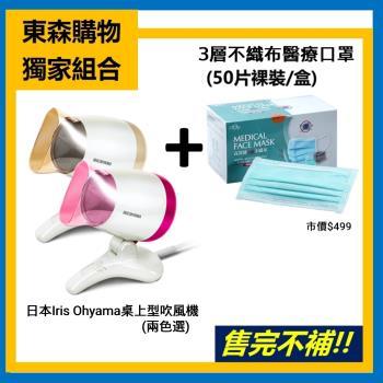 獨家組合↘台灣製醫療口罩50片+日本Iris Ohyama桌上型吹風機