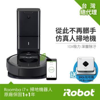 掃拖雙雄美國iRobot Roomba i7+ 自動倒垃圾掃地機器人台灣限量版送iRobot Braava 390t 擦地機器人 總代理保固1+1年