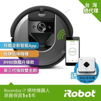 掃拖雙雄美國iRobot Roomba i7 路徑規劃智慧地圖掃地機器人送iRobot Braava 390t 擦地機器人 總代理保固1+1年