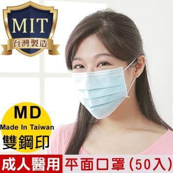 順易利-三層平面成人醫用口罩(9.5x17.5cm) 50片/盒-藍(一盒)