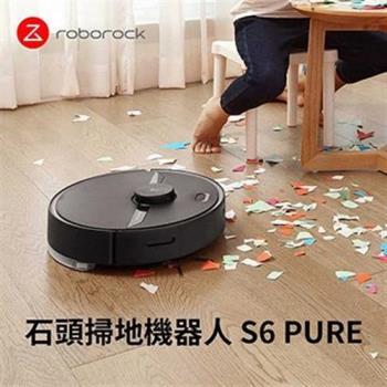 Roborock石頭科技 石頭掃地機器人S6 Pure (消光黑)-庫