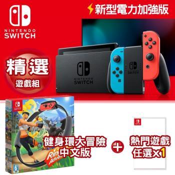 【加送磁鐵掛勾】Nintendo 任天堂 Switch新型電力加強版主機 電光紅電光藍+健身環同捆+熱門遊戲*1