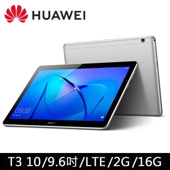 華為 HUAWEI MediaPad T3 10 LTE (2GB/16GB) 9.6吋