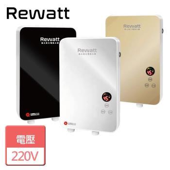 【REWATT 綠瓦】 QR-001A - 即熱式數位電熱水器