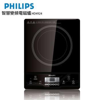 飛利浦PHILIPS 智慧變頻電磁爐HD4924