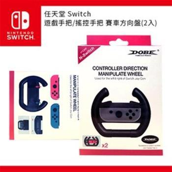 【Nintendo任天堂】Switch DOBE 遊戲手把/搖控手把 賽車方向盤(2入)
