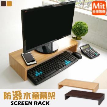 尊爵家Monarch 台灣製防潑水桌上型螢幕架 主機架 鍵盤架 收納架 電腦架 螢幕架 增高架 桌上收納架