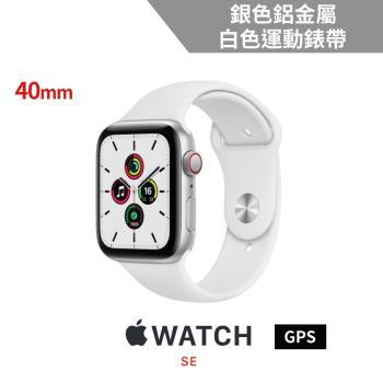 Apple Watch SE(GPS)40mm銀色鋁金屬錶殼+白色運動錶帶