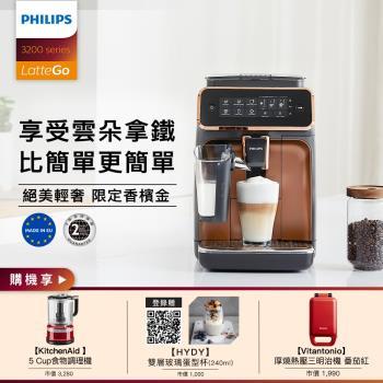 11月官網登錄送烤麵包機!!!Philips 飛利浦 全自動義式咖啡機 EP3246 再送湛盧咖啡豆券24包(價值$12480元)