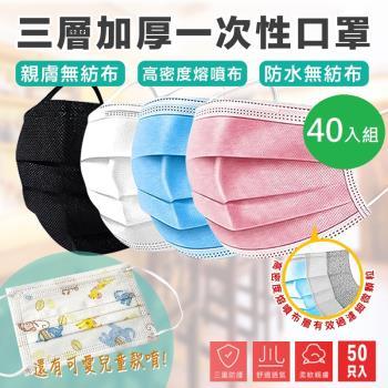DaoDi正三層口罩 40盒組 熔噴布 (非醫療級) 一次性防護口罩 (成人 兒童)多色任選