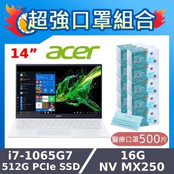 獨家組合↘台灣製醫療口罩50片*10盒+Acer宏碁 SF514-54GT-770G 輕薄筆電 14吋/i7-1065G7/16G/PCIe 512G SSD/MX250/W10*1