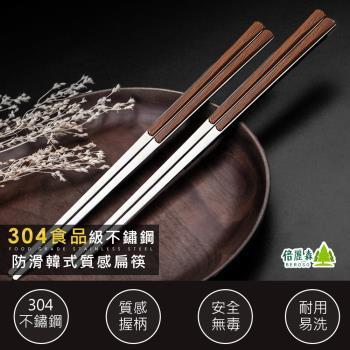 Beroso 倍麗森 正304不鏽鋼木紋握柄防滑韓式質感扁筷-5入組