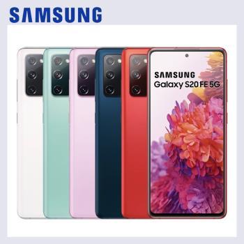 SAMSUNG Galaxy S20 FE 5G智慧手機 (6G/128G)