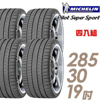 米其林 Pilot Super Sport PSS 運動性能輪胎_四入組_285/30/19(車麗屋)