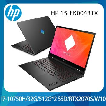 HP惠普 OMEN 15-ek0043TX 電競筆電 15吋/i7-10750H/32G/1T SSD/RTX2070/W10/4K螢幕