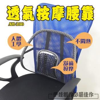 護腰辦公椅靠背 (AH-288)- 辦公室腰靠墊 護腰墊 靠腰墊 椅背墊 護腰椎枕
