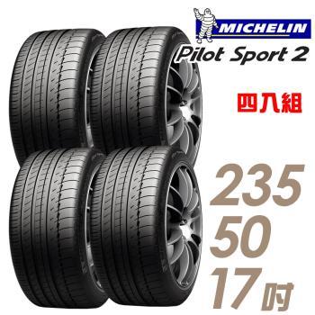 米其林 PILOT SPORT 2 PS2 運動性能輪胎_四入組_235/50/17(車麗屋)