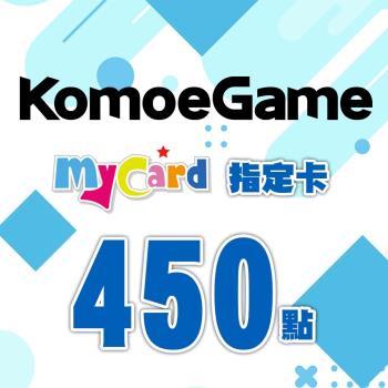 MyCard-KOMOE指定卡450點