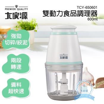 大家源 600ml雙動力食品調理器/食物調理機 TCY-650601