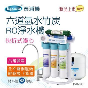【乾洗手1瓶+醫療口罩50入-不挑色】Toppuror 泰浦樂  快拆式RO六道氫分子竹炭生飲機JA46843(送基本安裝)
