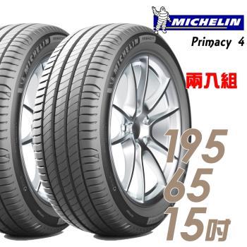 米其林 PRIMACY 4 PRI4 高性能輪胎_二入組_195/65/15(車麗屋)