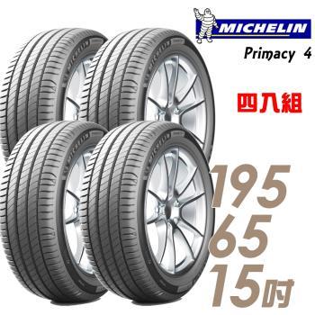 米其林 PRIMACY 4 PRI4 高性能輪胎_四入組_195/65/15(車麗屋)