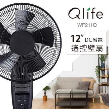 2020新品上市!Qlife質森活12吋DC節能遙控黑色工業風美型壁扇WF211Q(原SheerAIRE席愛爾WF211)