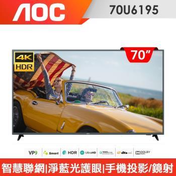 ★登錄抽特斯拉★美國AOC 70吋4K HDR聯網液晶顯示器+視訊盒70U6195