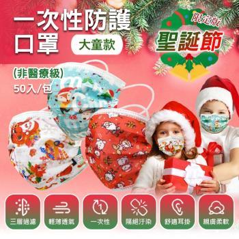 聖誕節系列 拋棄式兒童口罩 50入/包