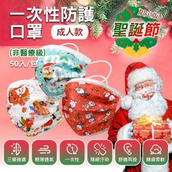 聖誕節系列 拋棄式成人口罩 50入/包