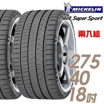 米其林 Pilot Super Sport PSS 運動性能輪胎_二入組_275/40/18(車麗屋)