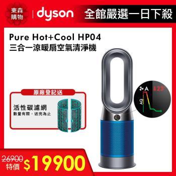 送Oral-B電動牙刷↘Dyson戴森 Pure Hot + Cool 三合一涼暖風扇智慧空氣清淨機HP04(兩色任選)-庫