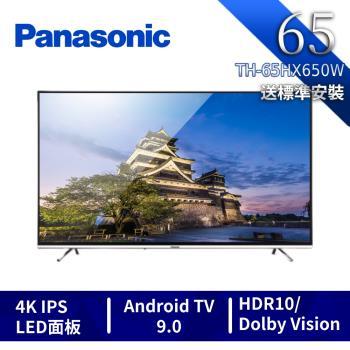 加贈歌林電動牙刷★Panasonic 國際牌 65型4K連網液晶顯示器 TH-65HX650W-庫