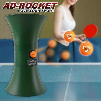AD-ROCKET V200 頂級桌球發球機/乒乓球機/桌球