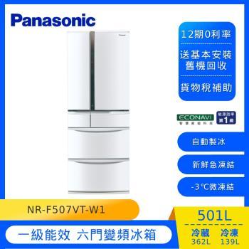 Panasonic國際牌日本製501公升一級能效變頻六門電冰箱(晶鑽白)NR-F507VT-W1-庫