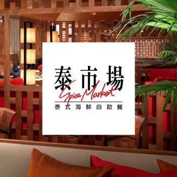 台北晶華酒店-泰市場 平日雙人午餐券一張