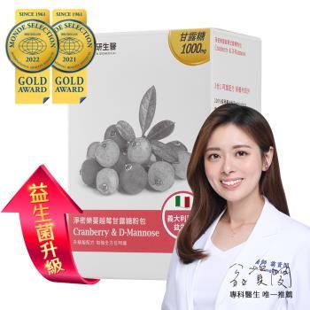 大研生醫 淨密樂蔓越莓甘露糖粉包-24H超效私密保養(24包)